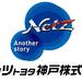 ネッツトヨタ神戸(NETZ TOYOTA KOBE)