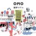 星野リゾート OMO - 旅のテンションをあげるホテル【公式】 Hoshino Resorts OMO