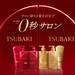 TSUBAKI - ファイントゥデイ資生堂 - Fine Today Shiseido